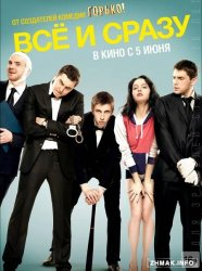 Всё и сразу (2014) WEB-DLRip | WEB-DL 720p/1080p | Лицензия